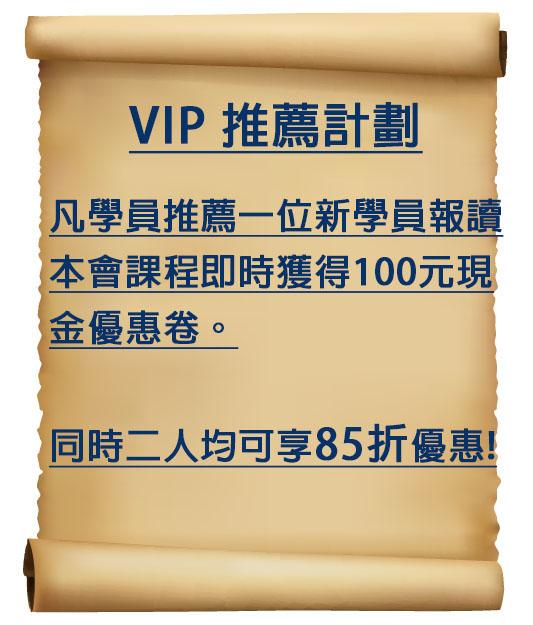 VIP 推薦計劃