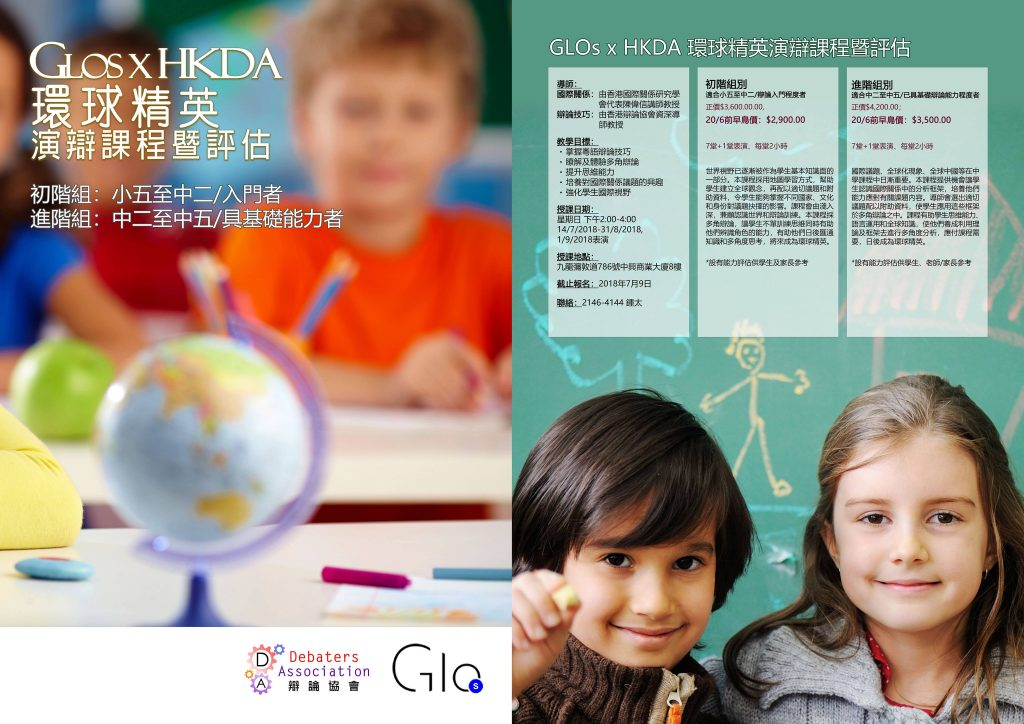 GLOs x HKDA環球精英演辯課程暨評估