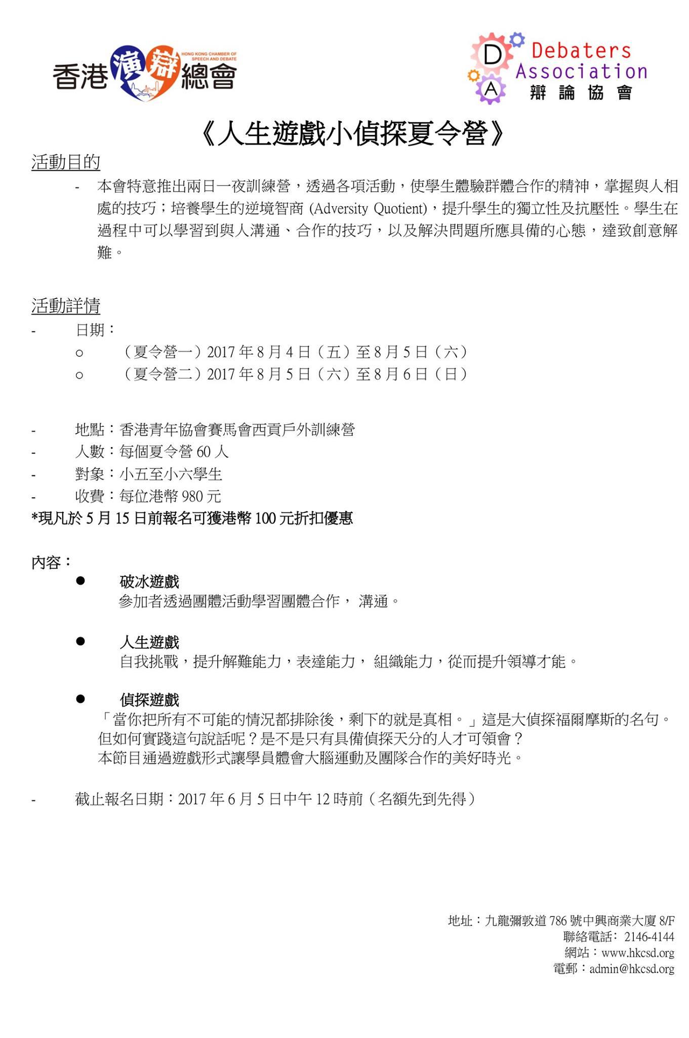 <無線電野外定向> 活動2018(小學組/中學組適用)