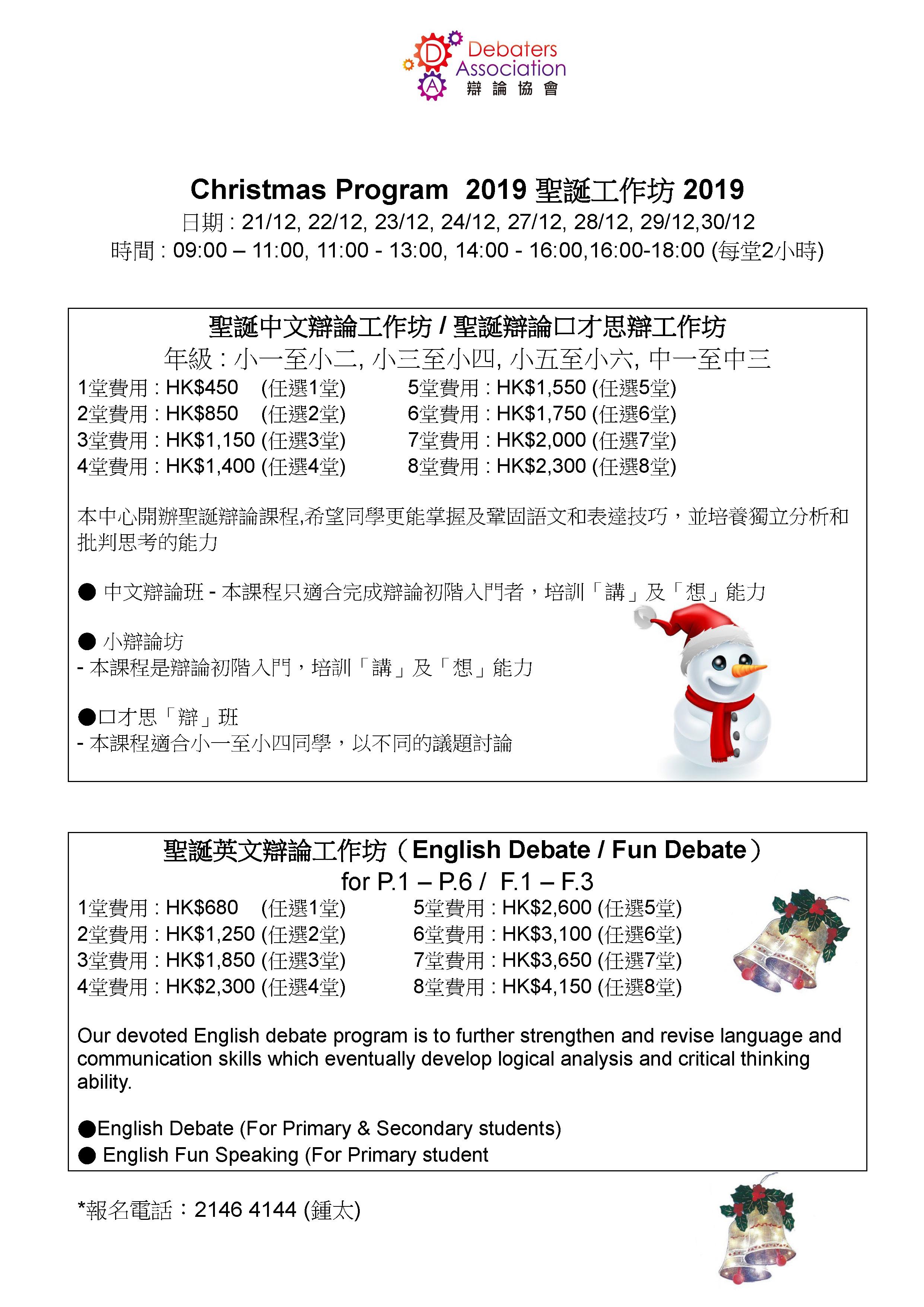 聖誕工作坊 (中文辯論/英文辯論/環球小記者)